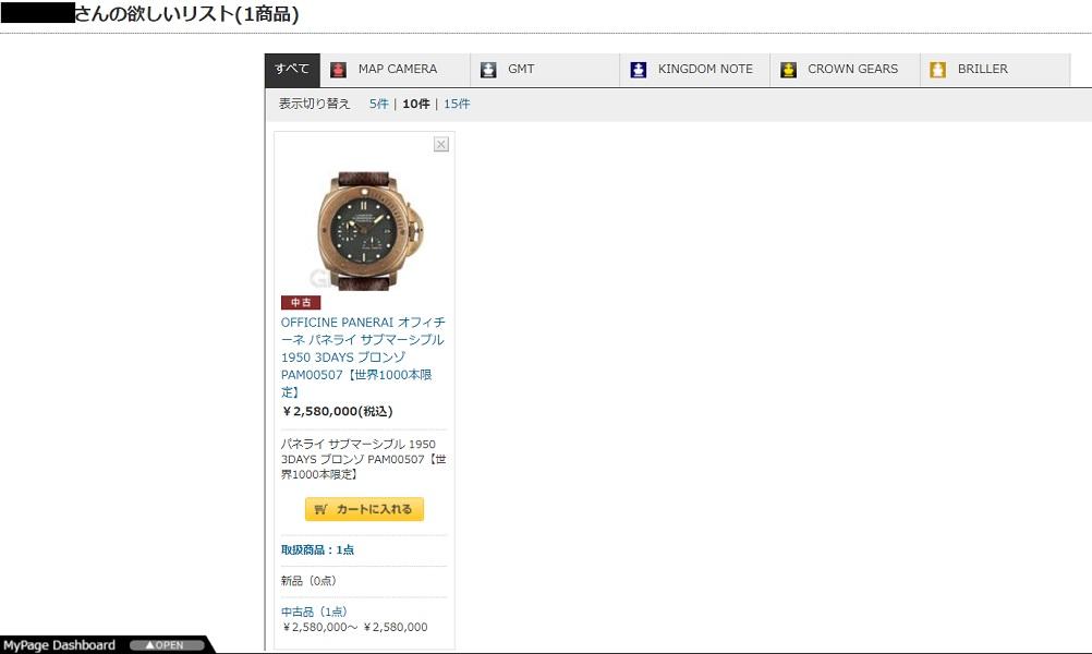 時計専門店GMT インフォメーション機能