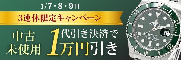 中古・未使用 代引き決済で1万円引き