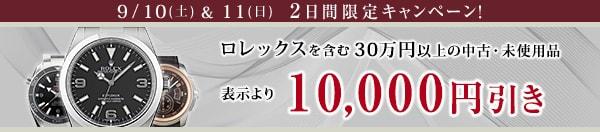 ロレックス10000円値引き