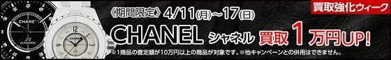 シャネル買取査定1万円UP