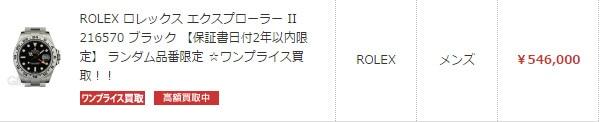 エクスプローラ2 216570 ブラック ¥546,000