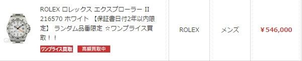 エクスプローラ2 216570 ホワイト ¥546,000