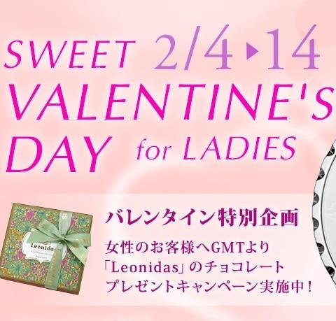 バレンタイン特別企画チョコレートプレゼントキャンペーン