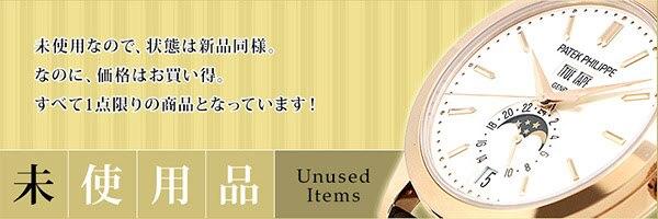 新品同様でお買い得な未使用腕時計特集
