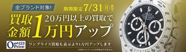 買取1万円アップキャンペーン