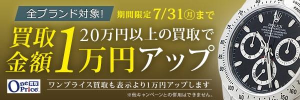 時計買取1万円アップ