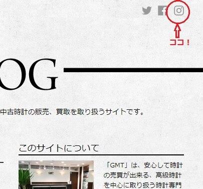 時計専門店GMTのブログ