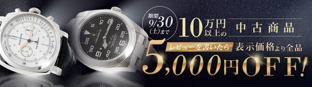 中古商品5, 000円引き