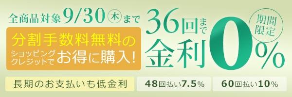 ショッピングクレジット36回無金利キャンペーン