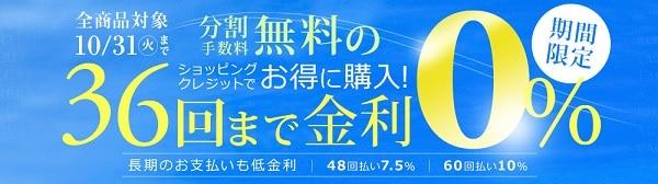 ショッピングクレジット36回まで金利無料キャンペーン