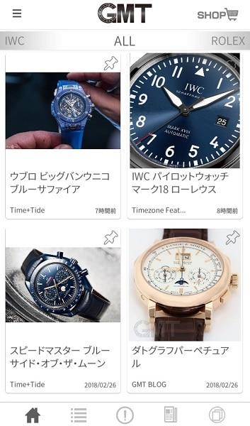 GMT公式アプリ