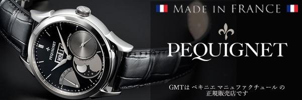 PEQUIGNET MANUFACTURE ペキニエ マニュファクチュール(正規輸入商品) リュー ロワイヤル 4フォンクション ファントム D 2011 クール ブラック
