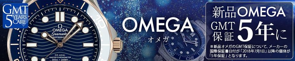 オメガ新品5年保証
