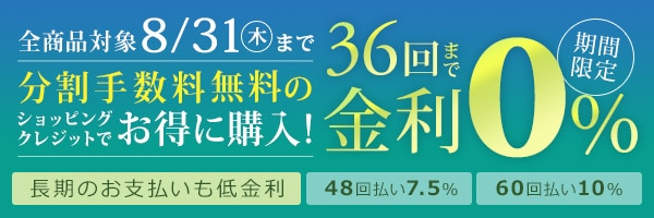 『ショッピングクレジット36回まで金利0%』キャンペーン
