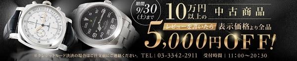 中古商品レビュー書いて5,000円OFF