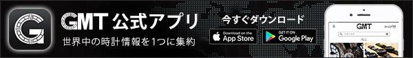 時計情報アプリ