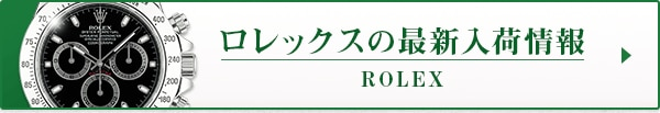 ROLEX ロレックスの最新入荷情報