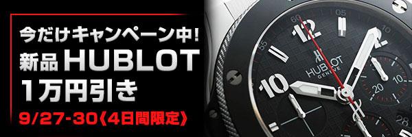 ウブロ新品・1万円引きキャンペーン