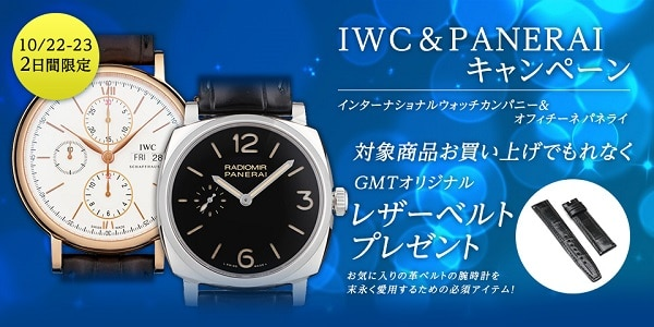 IWC、パネライプレゼントキャンペーン