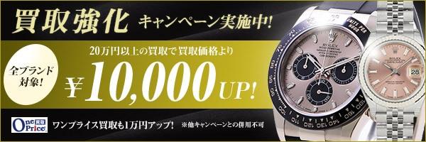 時計買取キャンペーン