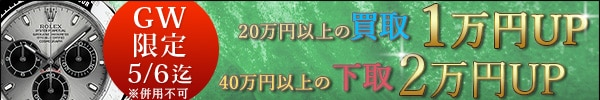 買取1万円アップ下取2万円アップ