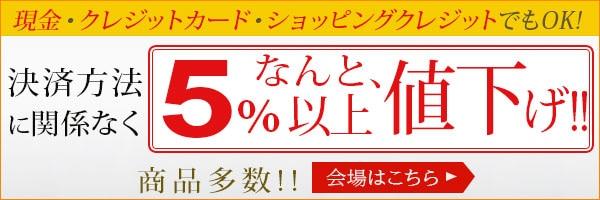 5%以上値下げ!