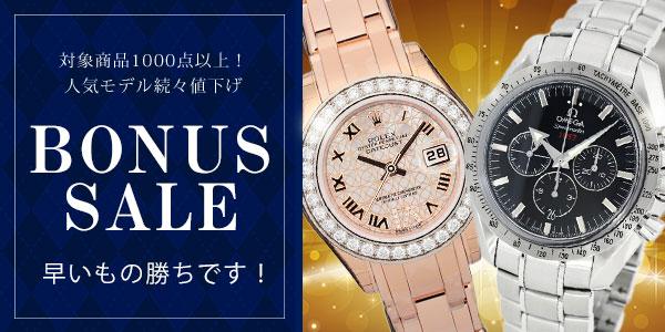 ブランド時計セール