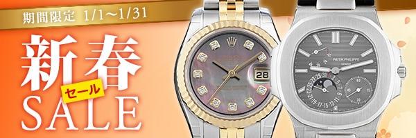 腕時計 新春セール