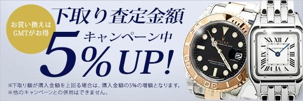 お得に時計購入