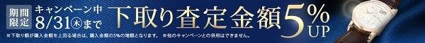 下取り査定5%UPキャンペーン!