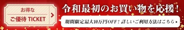 最大10万円引き